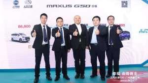 幸福由我做主 上汽大通MAXUS G50广州站区域上市 视频