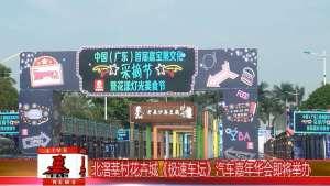 北滘莘村花卉城《极速车坛》汽车嘉年华会即将举办