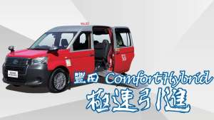 顾事-极速引进 丰田(金丰)Comfort Hybrid