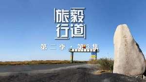 《毅道旅行》第二季(三)从南疆到北疆 穿越沙漠公路