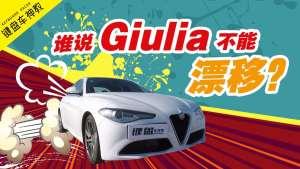 【教主的赛道周末Vlog03】Giulia ESP关闭教程