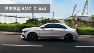 [买车课]试过之后就会爱上 皮皮体验AMG CLA45