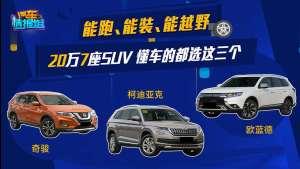 能跑、能装、能越野 20万7座SUV 懂车的都选这三个