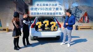老王带妹子出游硬把V90改成餐车,还跟新A6比加速?