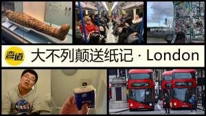大不列颠送纸记·London