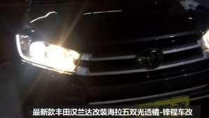 广州白云区,丰田汉兰达改灯视频。