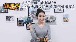 1.3T三缸+定制MPV 上汽大通G50值得买吗?