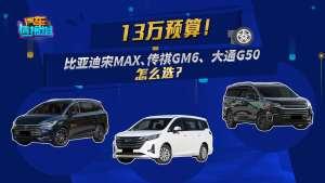大通G50、比亚迪宋MAX、传祺GM6怎么选?