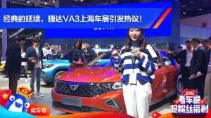 经典的延续,捷达VA3上海车展引发热议!