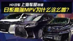 HD说车上海车展特辑,日系高端MPV为什么这么香?