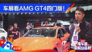 对飙帕拉梅拉,上海车展看AMG GT4四门版!