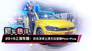 新车热评:2019上海车展木木子评全新Polo Plus