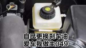 抽油机保养真的靠谱吗(下)刹车油自己如何更换?