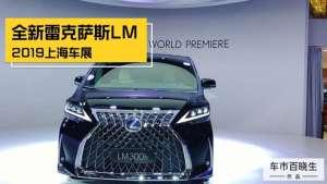 2019上海车展 体验雷克萨斯LM300h