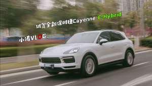 """体验""""青柠""""的滋味 试驾保时捷Cayenne E-Hybrid"""