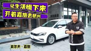 开着1.6L的高尔夫嘉旅去杭州,改变以往的生活节奏