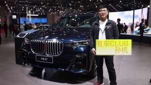 2019上海车展丨宝马家族旗舰车型X7