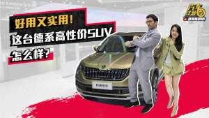 被低估的20万SUV却让老外爱不释手!哪里吸引他了?