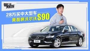 实拍车:28万买中大型车 静态评测沃尔沃S90