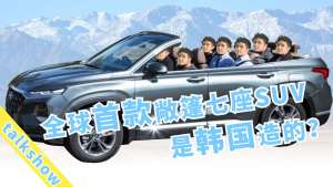 看着这台全球首款敞篷7座SUV还以为是宝骏新款