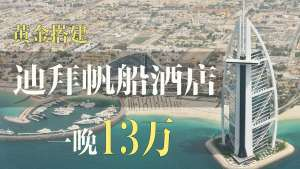 【GOING|冰箱贴】迪拜人用黄金搭成的帆船酒店