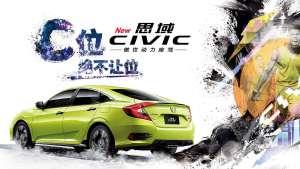 """东风Honda品牌之夜  全新CIVIC思域""""燃擎""""上市"""