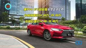 14.99万起售,比亚迪秦Pro EV超能版上市