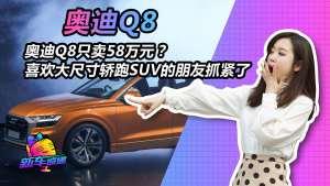 奥迪Q8只卖58万元?喜欢大尺寸轿跑SUV的朋友抓紧了!