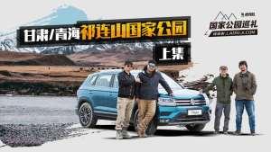 国家公园巡礼:甘肃/青海祁连山国家公园(上集)