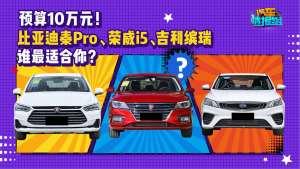 不仅颜值高,配置还丰富!这三款家用轿车你选谁?