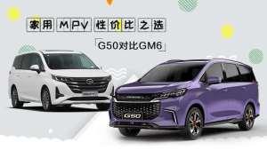 上汽MAXUS G50/传祺GM6怎么选?追求性价比就选它