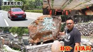 北京周边一日游,开着缤瑞去门头沟爨底下村