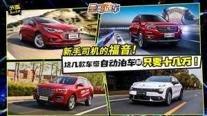 新手司机的福音!这几款车带自动泊车却只要十几万!
