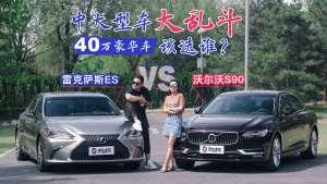 雷克萨斯ES VS 沃尔沃S90,40万豪华车该选谁?