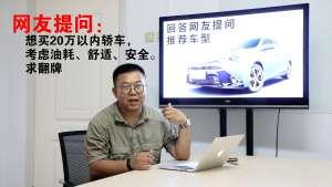 网友:想买20万以内轿车,考虑油耗 舒适 安全 求翻牌