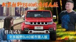 胖哥试车 北京越野BJ40城市猎人版