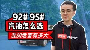 汽油混加竟毁车?92#95#到底怎么选!