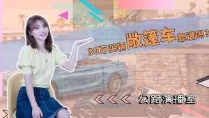 """敞篷车也有""""平民车型""""吗?三款30万元敞篷车推荐"""