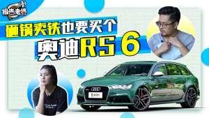 报告老婆:为一场浪漫旅行 伟龙卖房买奥迪RS 6