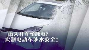 《这车靠谱么》雨季电动车涉水会漏电吗 ?