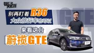 每天一款实拍车:别再盯着R36 也可以看蔚揽GTE