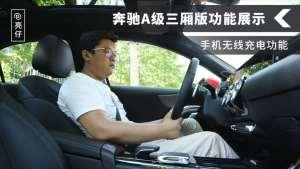 奔驰A级三厢语音唤醒功能和手机无线充电功能展示