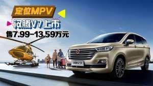 定位MPV 汉腾V7上市 售7.99-13.59万元