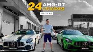 AMG-GT 24小时试驾体验