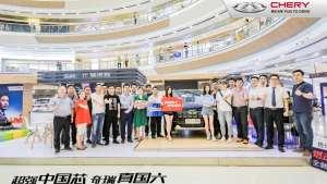 技术奇瑞撑起中国梦 全系国六焕新致敬至强中国芯