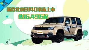【百秒资讯】新款北京BJ40家族上市 售16.49万起