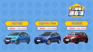 《三里屯选车铺》:年轻人最经典的10万元买什么车?