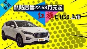 【百秒车讯】补贴后售22.58万元起 红旗E-HS3上市