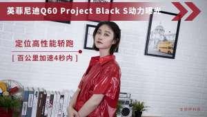 英菲尼迪Q60 Project Black S动力曝光