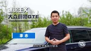 【速识主义】大众蔚揽GTE,26万高性价比插混旅行车